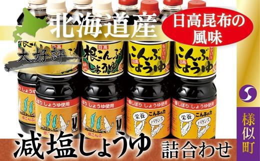 【128】減塩しょうゆ 詰め合わせ