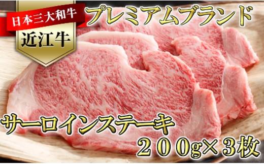 近江牛[極] ステーキ用 サーロイン 200g×3枚【Y025-C】