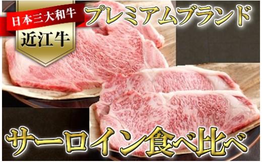 近江牛サーロインステーキ食べくらべセット[特][極]2枚ずつ【Y027-C】