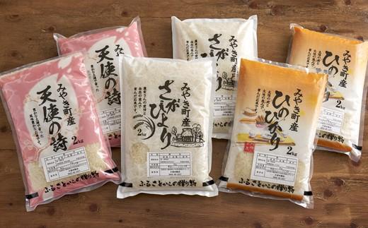 みやき町H29年収穫米 3種類12キロ!(2キロ×6袋)です