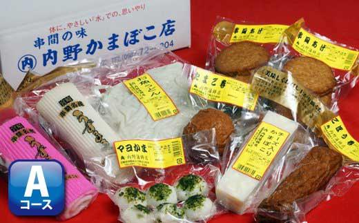 K-1 懐かしい味!【串間特産 蒲鉾詰め合わせセット】