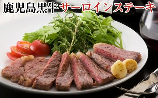 T20-1601/鹿児島黒牛サーロインステーキ[5等級]3.0kg