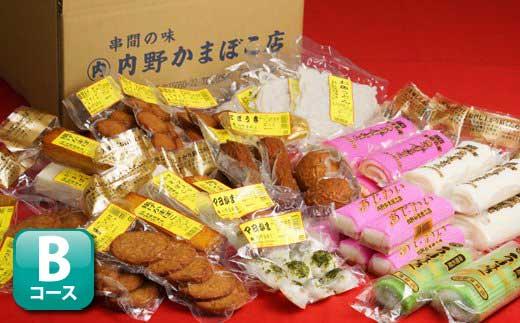 K-2 懐かしい味【串間特産 蒲鉾詰合せ】