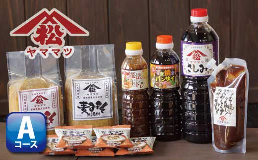 V-2 創業昭和元年の串間の味【ヤママツ調味料セット】