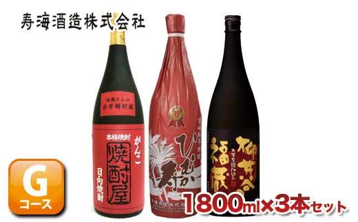 I-2 【寿海酒造】芋力全開!蔵元おススメの本格芋焼酎です!