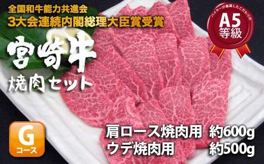 S☆1《1.1kg!》【宮崎牛焼肉セットG】