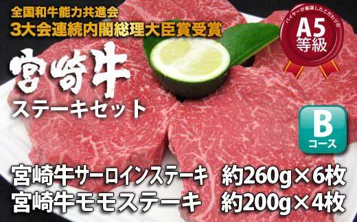 S☆10 【宮崎牛ステーキセット】厳選したこだわりA5等級