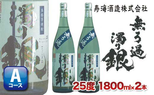 I-4 【寿海酒造】これぞ焼酎の華、無ろ過焼酎です!
