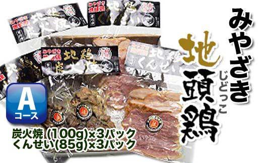 U-A2 【みやざき地頭鶏 炭火焼・くんせいセット】