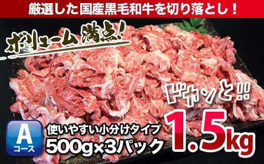 Y☆1 ドカンと1.5kg【国産黒毛和牛切り落とし】