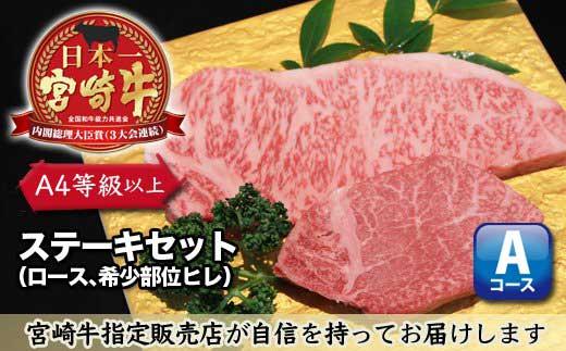 Y☆3 とろける旨味!【宮崎牛ヒレステーキ&ロースステーキセット】約300g