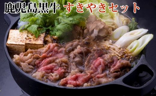 G7-1601/鹿児島黒牛すきやきセット[5等級]1.8kg