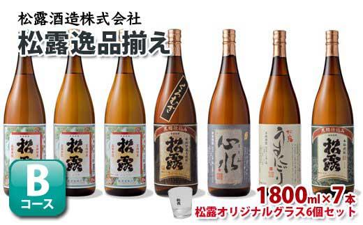 X-1 串間の酒蔵堪能シリーズ【松露逸品揃え】