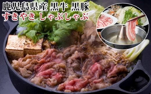 C3-1602/鹿児島黒牛すきやき[5等級]・黒豚しゃぶしゃぶセット
