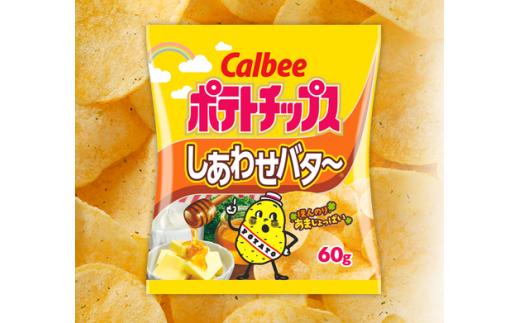 【20049】カルビー ポテトチップス しあわせバタ~味 36袋