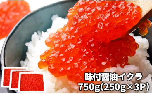C01-022 いくら醤油漬 750g