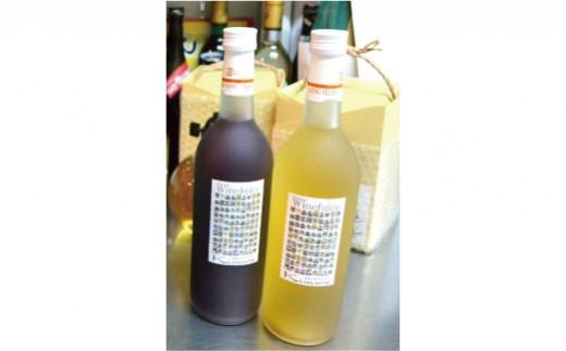 B-5 ぼくらのワインジュース 赤・白セット(各1本)