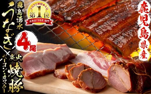 C-083 霧島湧水鰻4尾と、黒豚の焼豚・ベーコン・カスラー☆