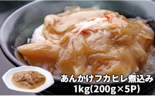 C01-020 カニ入りフカヒレ中華煮込み 1kg