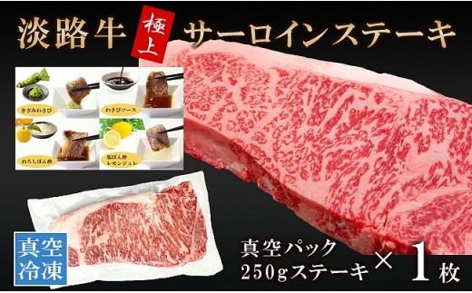 C100:【数量限定】淡路牛の極上サーロインステーキ[250g×1枚]