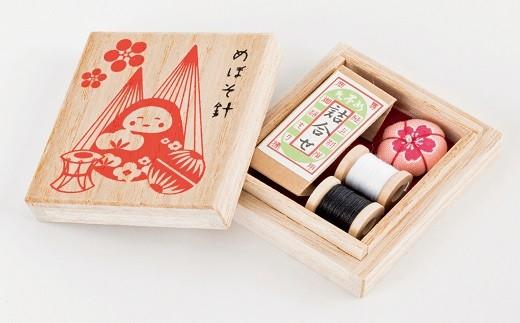 y013 小さな裁縫セット 金沢・クラフト広坂