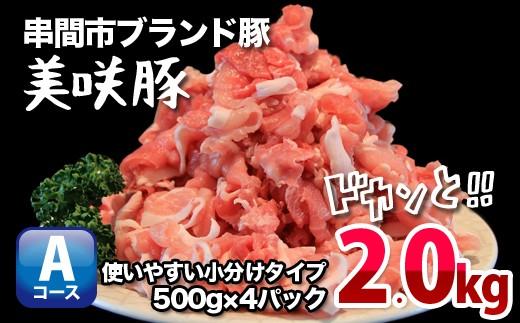 Y-2ドカンと2kg【串間のブランド豚「美咲豚」こま切れ】