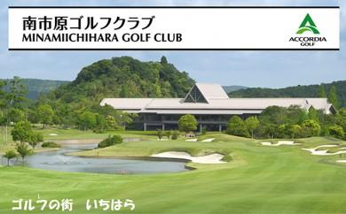 [№5689-0355]南市原ゴルフクラブ平日限定昼食付プレー(4名様)
