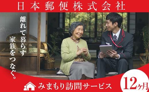 No.245 みまもり訪問サービス(12ヶ月)【日本郵便株式会社】