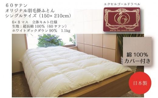 J019 S150×210 ホワイトダックダウン羽毛掛ふとん(カバー付)