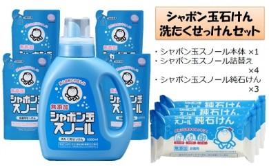 SY07-10 シャボン玉洗たく石けんセット