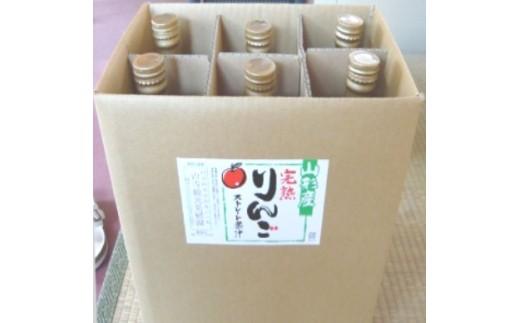 FY18-754 丸ごと搾った100%ジュース詰合せセット 6本