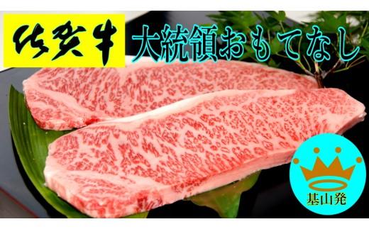 B3-002 佐賀牛サーロインステーキ 220g×2枚
