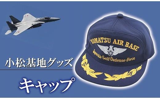 00902.   小松基地グッズ 航空自衛隊キャップ(帽子)