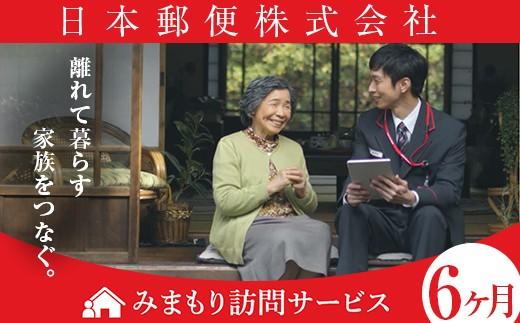 No.244 みまもり訪問サービス(6ヶ月)【日本郵便株式会社】