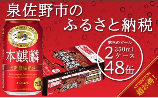 B587 本麒麟(第三のビール) 350ml×2ケース