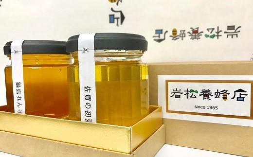 18044.岩松養蜂店の国産はちみつ2本セット