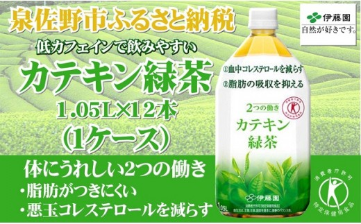 B574 2つの働きカテキン緑茶PET1.05L