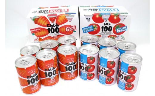 【A-39】ふらの野菜ジュース(缶)厳選2種セット