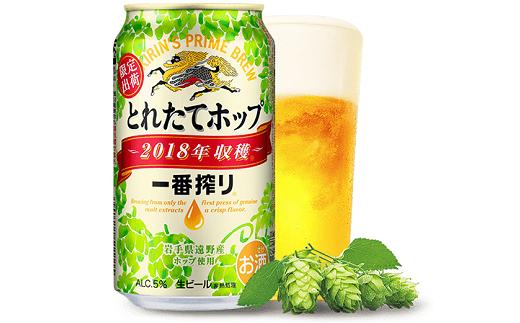 【遠野産ホップ】一番搾りとれたてホップ生ビール2018 350ml×24