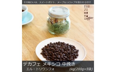 デカフェ スペシャルティコーヒー豆メキシコ エル・トリウンフォ カフェインレス 中挽き 1kg(200g×5袋)
