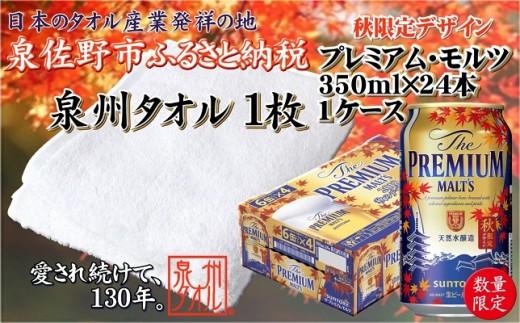 B726 泉州タオル×ザ・プレミアム・モルツ秋デザイン缶  1ケース(24本)※数量限定!