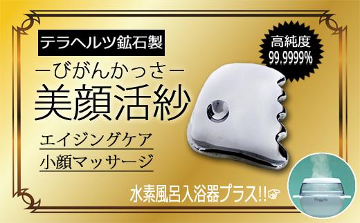 【132010】かっさ顔マッサージほうれい線肩凝り冷え性予防テラヘルツ石