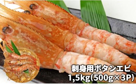 C012-001 刺身用ボタンエビ 1.5kg
