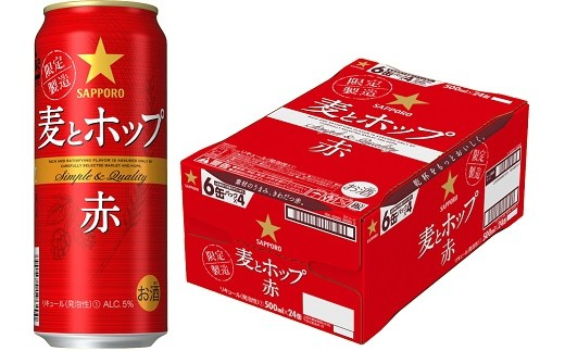 A29:【期間限定】サッポロ 麦とホップ<赤>・500ml×1ケース(24缶)