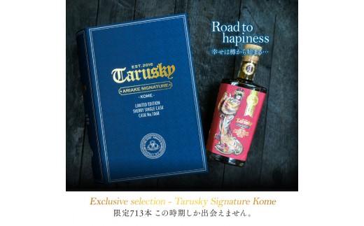 Ca2 11年洋樽熟成プレミアムKOME焼酎『Tarusky/タルスキー』