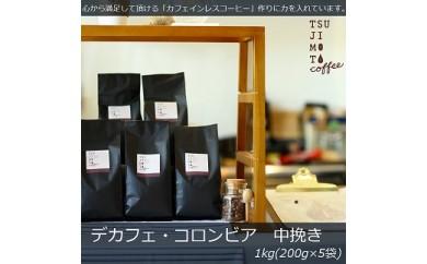 デカフェ コロンビア 【中挽き】 1kg(200g×5袋) 安心 安全 カフェイン除去 液体二酸化炭素