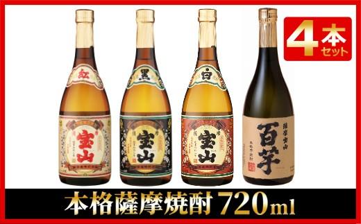 No.022 こだわり焼酎 4本セット【西酒造】