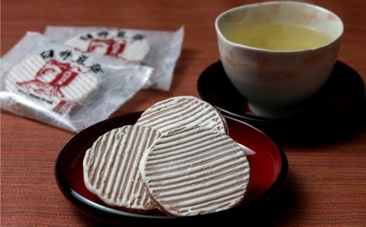 臼杵煎餅・平