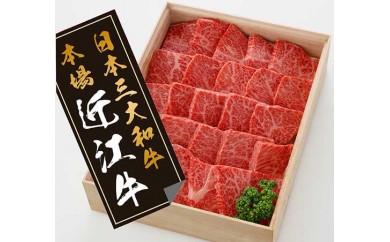 近江牛 特選焼肉 (厚切り)【L005-C】