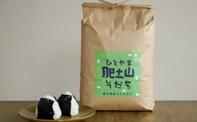 [№5668-0263]〈肥土山そだち〉香川県産コシヒカリ 5kg